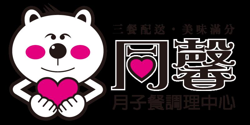 【高雄月子餐第一品牌】 – 同馨月子餐調理中心